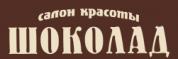 Салон красоты «Шоколад»