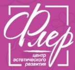 """Учебный центр """"Флёр"""""""