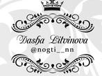 Даша Литвинова