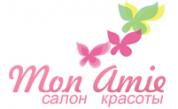"Салон красоты ""Mon Amie"""