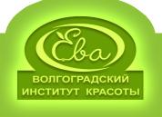 "Волгоградский институт красоты ""ЕВА"""