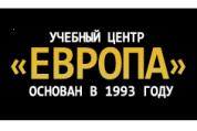 """Учебный центр """"Европа"""""""