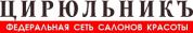 Федеральная сеть салонов красоты «ЦирюльникЪ»