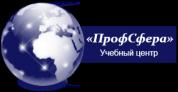 Учебный центр «ПрофСфера»
