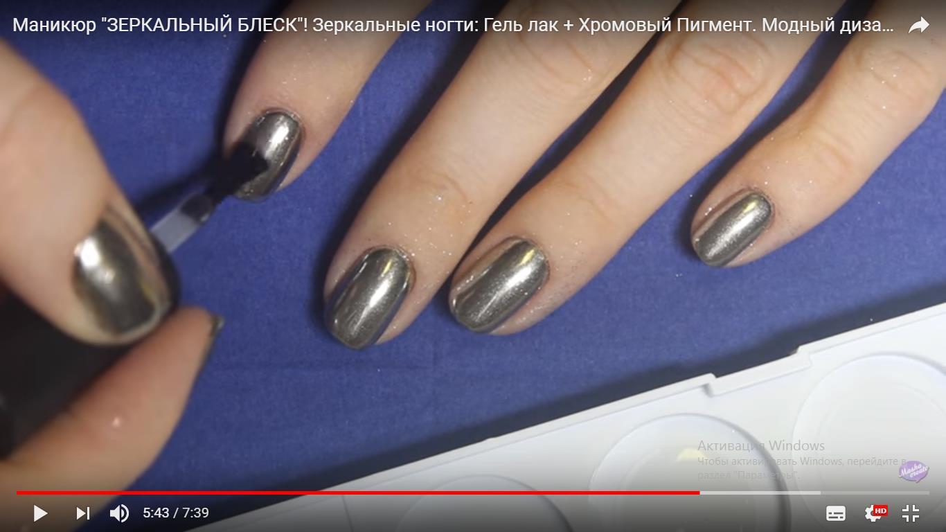 Как сделать зеркальные ногти на обычный лак